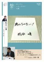 gcco_shibuya.jpg
