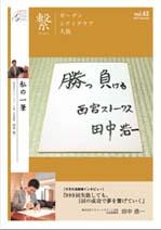 gcco_tanaka.jpg