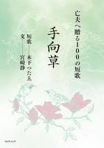tamukeso-thumb-150x212-55.png